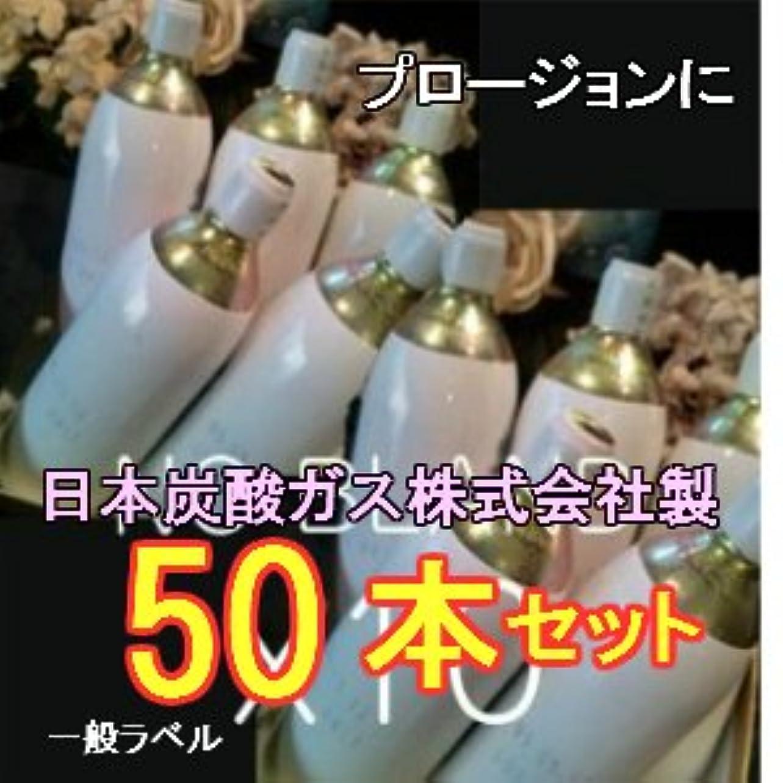 醸造所胸重要性プロージョンに 炭酸ガスカートリッジ 74g×50本+パッキン10枚付