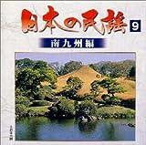 日本の民謡(9)南九州編
