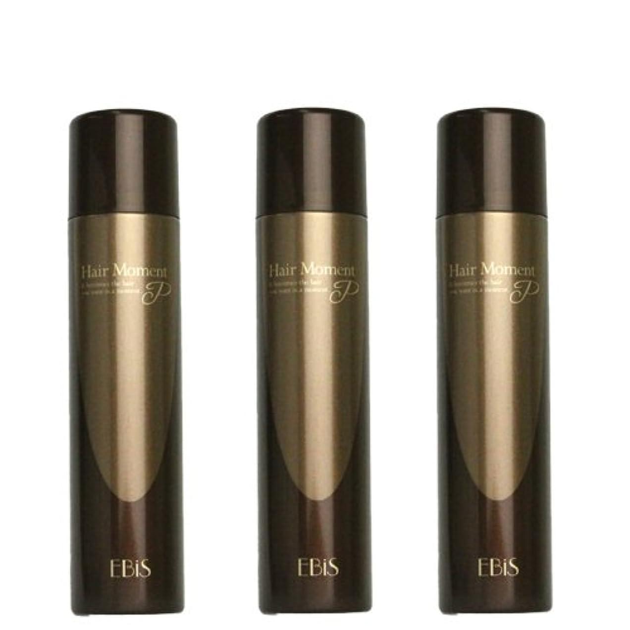 ハドル連合依存するエビス化粧品(EBiS) 男女兼用 ヘアーモーメントP【3本セット】 (ブラック) ボリュームアップスプレー