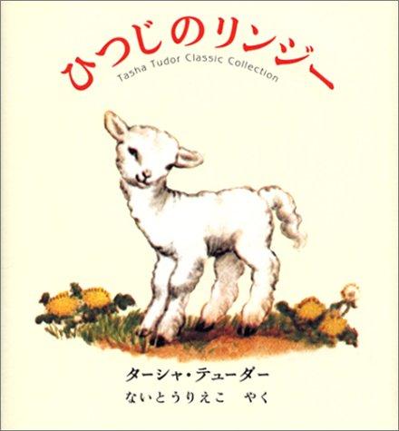 ひつじのリンジー (ターシャ・テューダークラシックコレクション)