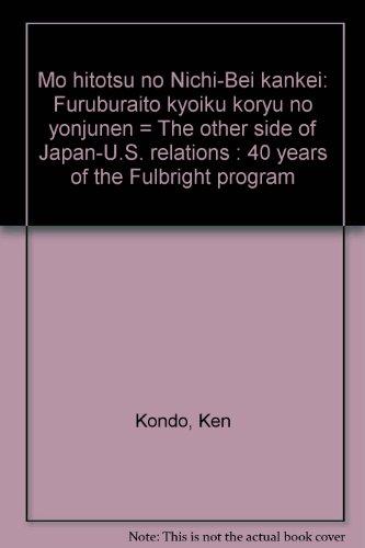 もうひとつの日米関係―フルブライト教育交流の四十年
