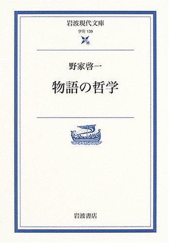 物語の哲学 (岩波現代文庫)の詳細を見る