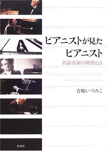 ピアニストが見たピアニストの詳細を見る