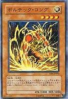 TP01-JP002 PRR ボルテック・コング【遊戯王シングルカード】