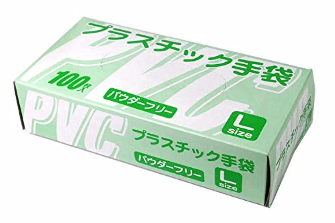 叱るアマチュア優しさ使い捨て手袋 プラスチックグローブ 粉なし(パウダーフリー) Lサイズ 100枚入 超薄手 破れにくい 100431