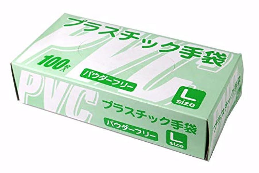 使い捨て手袋 プラスチックグローブ 粉なし(パウダーフリー) Lサイズ 100枚入 超薄手 食品加工可 破れにくい 100431