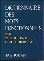 現代フランス語法辞典