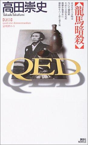 QED 龍馬暗殺 (講談社ノベルス)の詳細を見る