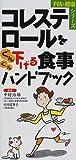 コレステロールをぐんぐん下げる食事ハンドブック (予防と健康シリーズ)