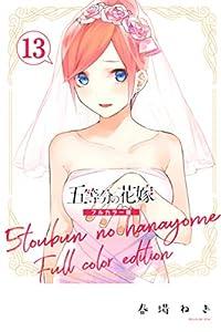 五等分の花嫁 フルカラー版 13巻 表紙画像