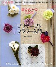 超ビギナーのためのプリザーブドフラワー入門—花の特徴やテクニックからアレンジまでを、やさしくレッスン (カドカワムック (235))