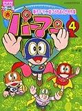 パーマン 4 (ぴっかぴかコミックス カラー版 藤子・F・不二雄こどもまんが名作集)