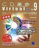 CD革命/Virtual Ver.9 Std(スタンダード) 製品版