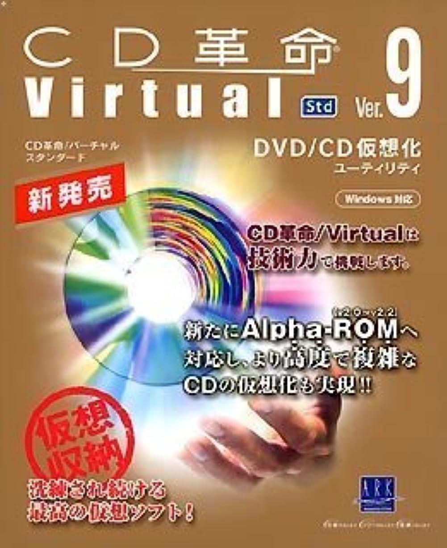 砦姪愛されし者CD革命/Virtual Ver.9 Std(スタンダード) 製品版