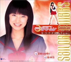 美少女戦士セーラームーン キャラクターシングル セーラーマーズ : 火野レイ