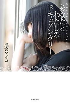 [成宮 アイコ]のあなたとわたしのドキュメンタリー: 死ぬな、終わらせるな、死ぬな