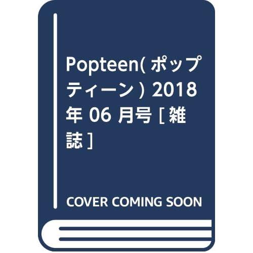 Popteen(ポップティーン) 2018年 06 月号 [雑誌]