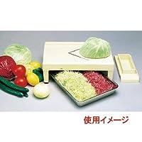 キャベツラークⅤ [ 380 x 280 x H172mm ] 【 調理機械 】 【 飲食店 レストラン ホテル 厨房 業務用 】