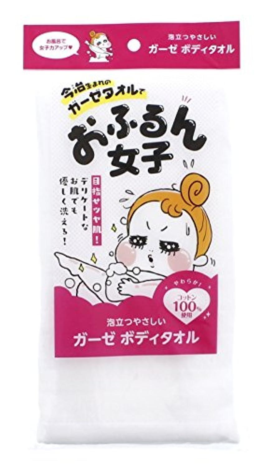 電池肥沃なそれから横田タオル ボディタオル ホワイト 約34×90㎝ おふるん女子 優しい泡立ち ガーゼ