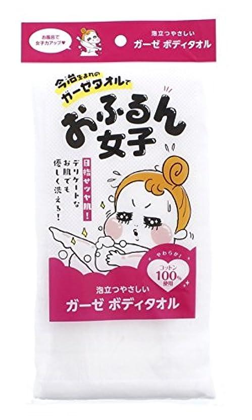 分散避難リース横田タオル ガーゼ ボディタオル ホワイト 約34×90cm おふるん女子 優しい泡立ち