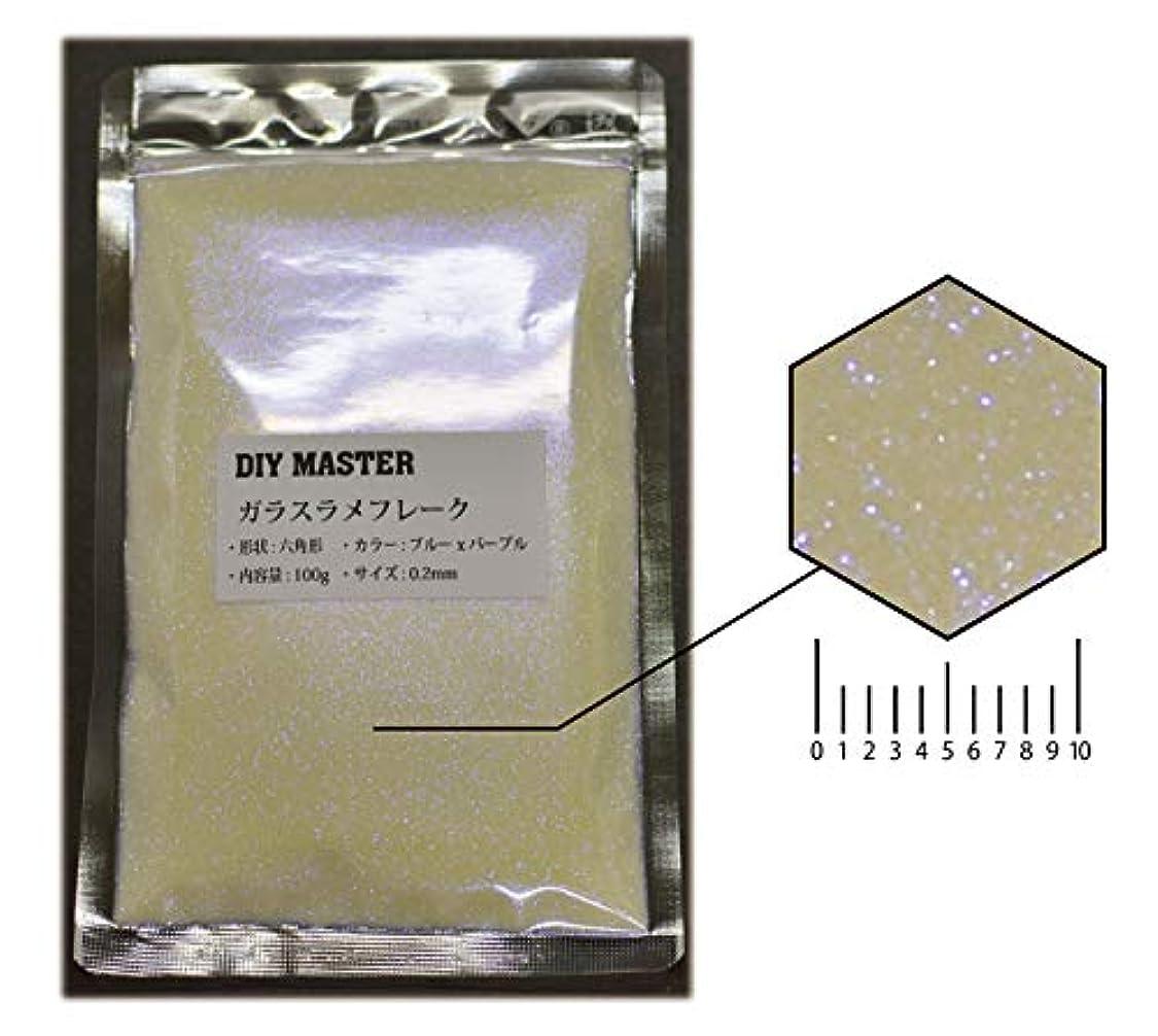 ホテルラップトップ男らしさDIY MASTER ガラスラメフレーク (偏光) ブルーxパープル 0.2mm 100g