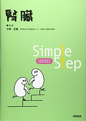 腎臓 (Simple Step SERIES)