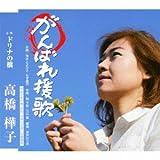 がんばれ援歌 / 高橋樺子
