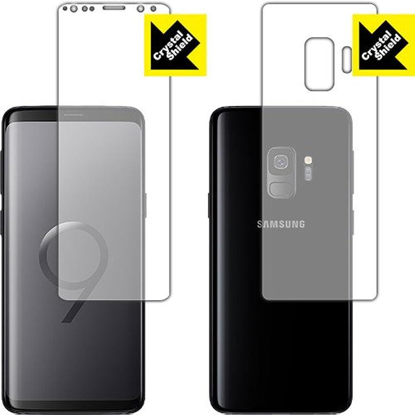 調和支援するレコーダー防気泡 フッ素防汚コート 光沢保護フィルム Crystal Shield Galaxy S9 両面セット 日本製