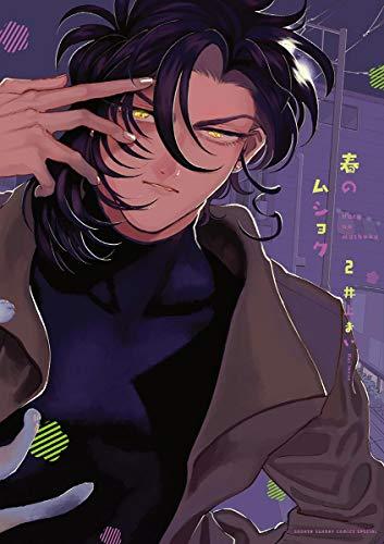 春のムショク(2) (ゲッサン少年サンデーコミックス)の詳細を見る