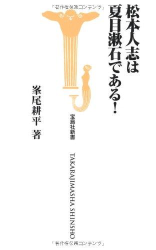 松本人志は夏目漱石である! (宝島社新書)の詳細を見る