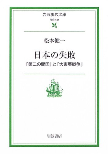 日本の失敗―「第二の開国」と「大東亜戦争」 (岩波現代文庫)の詳細を見る