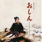 NHK連続テレビ小説「おしん」オリジナルサウンドトラック