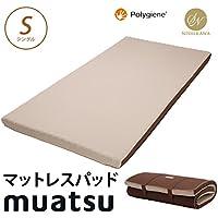 ムアツ布団 マットレスパッド シングル 西川 muatsu のべタイプ 折りたたみ 通気性 吸水速乾 マットレス