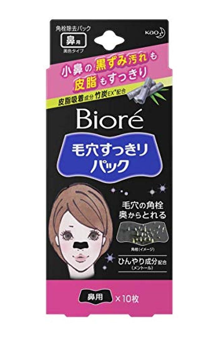 魅力的であることへのアピール裸自治的ビオレ 毛穴すっきりパック 鼻用 黒色タイプ 10枚入
