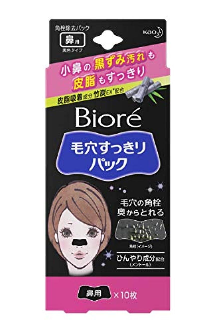 レーザアルカイック露骨なビオレ 毛穴すっきりパック 鼻用 黒色タイプ 10枚入