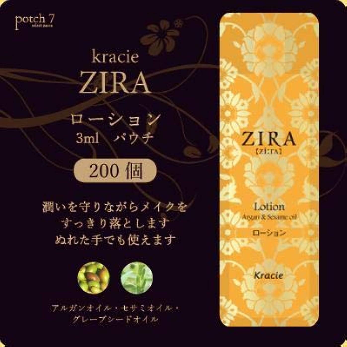 裂け目習字以内にKracie クラシエ ZIRA ジーラ ローション 化粧水 パウチ 3ml 200個入