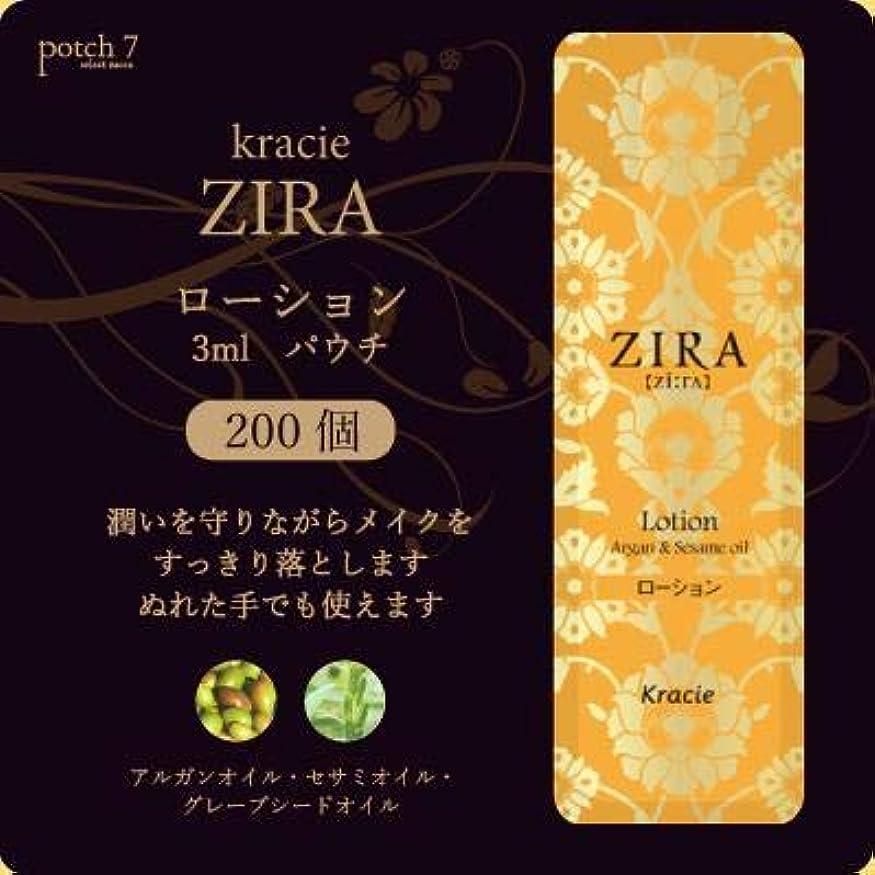 謝罪する農民順応性のあるKracie クラシエ ZIRA ジーラ ローション 化粧水 パウチ 3ml 200個入