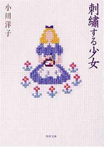 刺繍する少女 (角川文庫)の詳細を見る