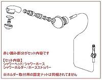 [HC540NDW-B]KVK 旧MYM 洗髪水栓用シャワー部セット
