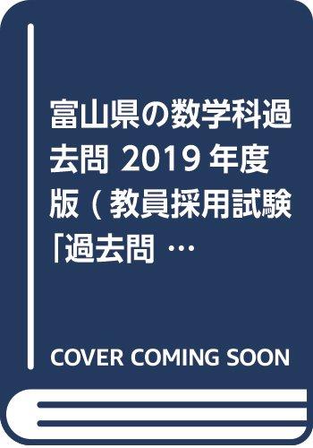 富山県の数学科過去問 2019年度版 (教員採用試験「過去問」シリーズ)