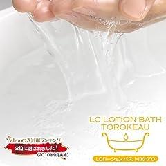 LCローションバス トロケアウ[ホテルでオススメ入浴剤・ローション風呂]【ラブコスメ公式正規品】