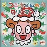コニーちゃんのクリスマス(カレンダー付き)