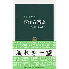 岡田 暁生 著『西洋音楽史—「クラシック」の黄昏 (中公新書) 』の商品写真