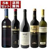 アマローネの名門ベルターニを飲み比べ!革新的新製法、古来製法、陰干しブドウを個性的に使った赤、歴史的白の5本セット 750ml×5