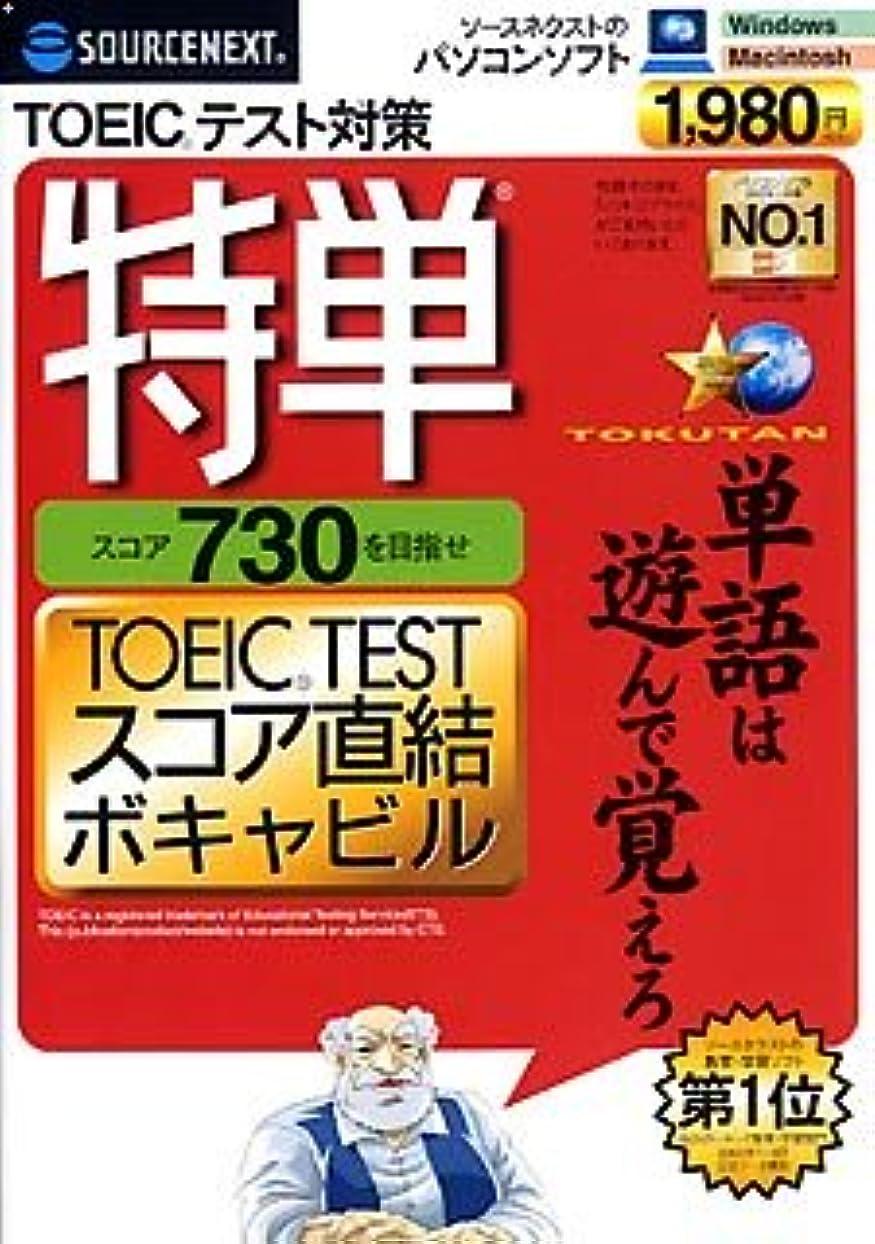 書道変動する生息地特単 730 TOEIC TESTスコア直結ボキャビル (スリムパッケージ版)