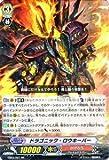 カードファイト!! ヴァンガード 【ドラゴニック・ロウキーパー】【RR】 EB03-007-RR ≪黒鋼の戦騎≫
