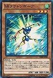 遊戯王/第9期/SPHR-JP006 SRタケトンボーグ