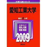 愛知工業大学 [2009年版 大学入試シリーズ] (大学入試シリーズ 393)