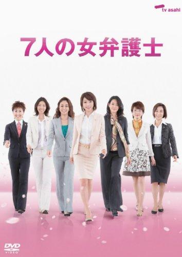 7人の女弁護士 DVD BOX