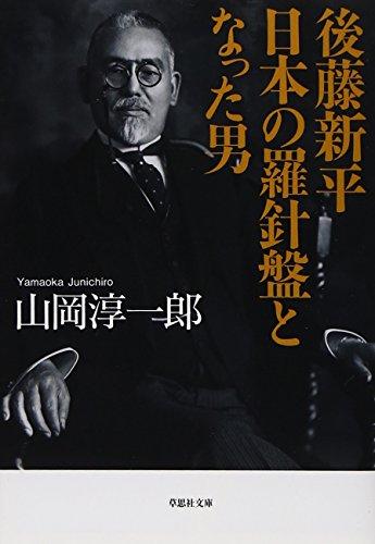 文庫 後藤新平 日本の羅針盤となった男 (草思社文庫)
